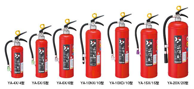 消火器 YA-Xシリーズ