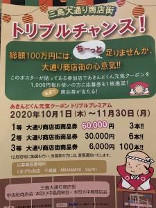 最大6万円が!当たる!