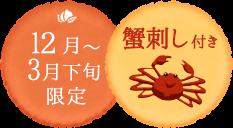 12月〜3月下旬限定 蟹刺し付き