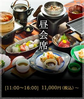 昼会席  11:00〜17:00 11,000円(税込)〜
