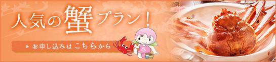 人気の蟹プランバナー