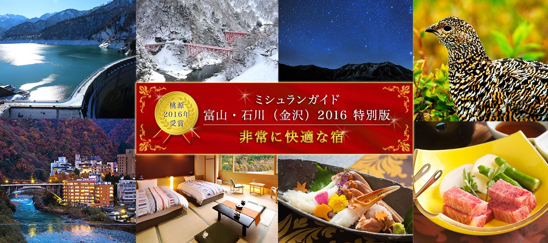 ミシュランガイド富山・石川(金沢)2016 特別版 快適宿