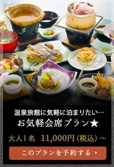 お気軽会席プラン★ 大人1名 10,000円(税別)