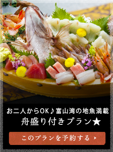 お二人からOK♪富山湾の地魚満載 舟盛り付きプラン★  大人1名 15,000円(税別)?