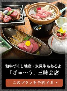 三昧会席  大人1名 14,000円(税別)