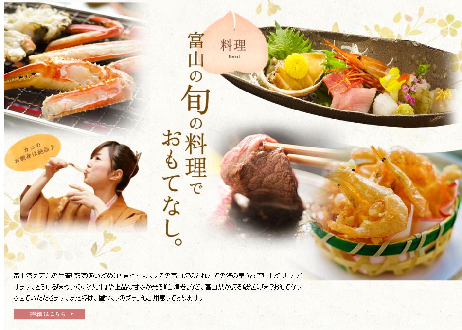 富山の旬の料理でおもてなし 詳細はこちら