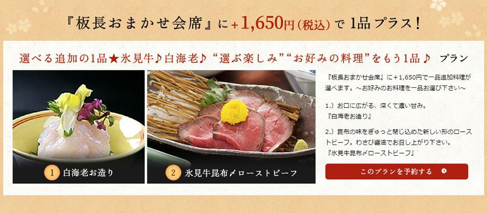 『板長おまかせ会席』に+1,500円(税別)で1品プラス!