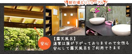 【露天風呂】通常は簾が下がっておりますので女性も安心して露天風呂をご利用できます。脱衣場もリニューアル!