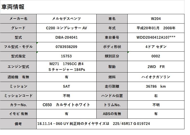 [Used]With MB064 W204 C200 compressor AV Early Model M271 Engine Control  Unit / ECU EZS slot/key key ◆A 271 010 99 45 ★Tested ○ ★ ★